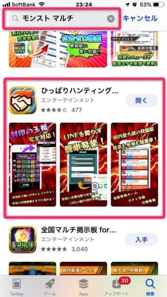 モンスト掲示板アプリ
