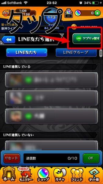 モンスト LINE友達選択画面