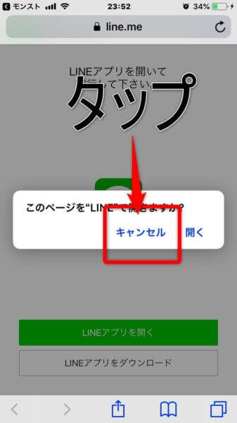 LINEの選択画面