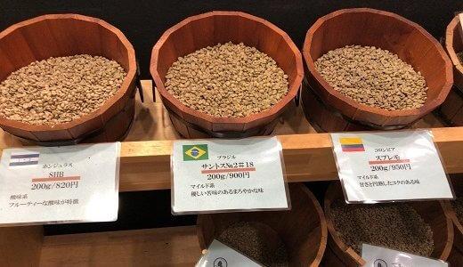 コーヒー豆の買い方の流れ|適切な購入量や選び方のポイントを詳しく解説