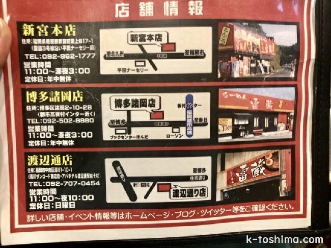 ラーメン雷蔵 新宮本店の店舗情報