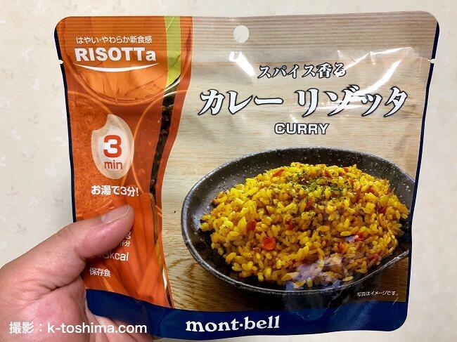 mont-bell カレーリゾッタ