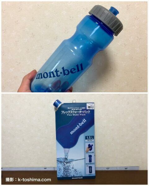 mont-bell プレスウォーターパックとボトルプルトップアクティブボトル
