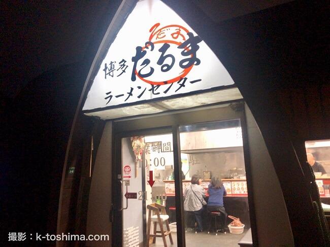 博多だるまラーメンセンターの店舗外観