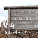 福智山の看板