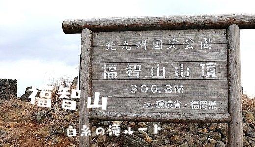 福智山~登山コースレポ|白糸の滝ルート&上野登山口の駐車場情報