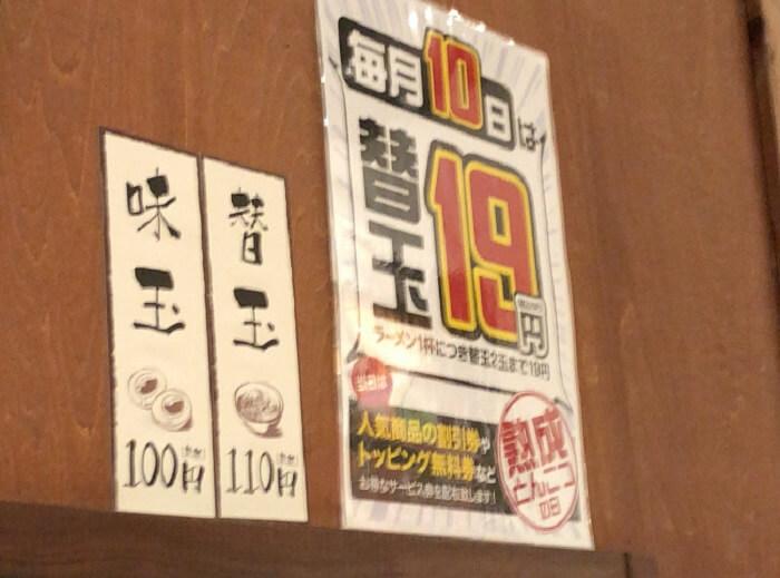 替玉19円の表示
