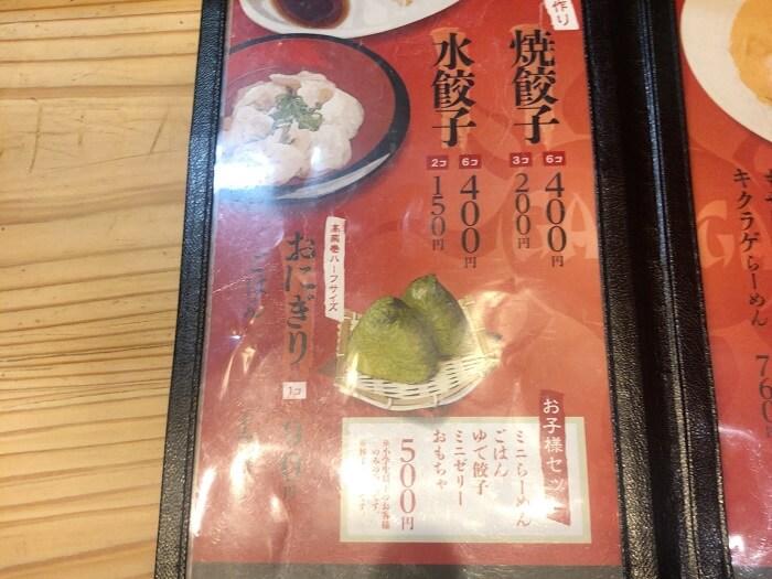 麺屋 我ガのサイドメニュー