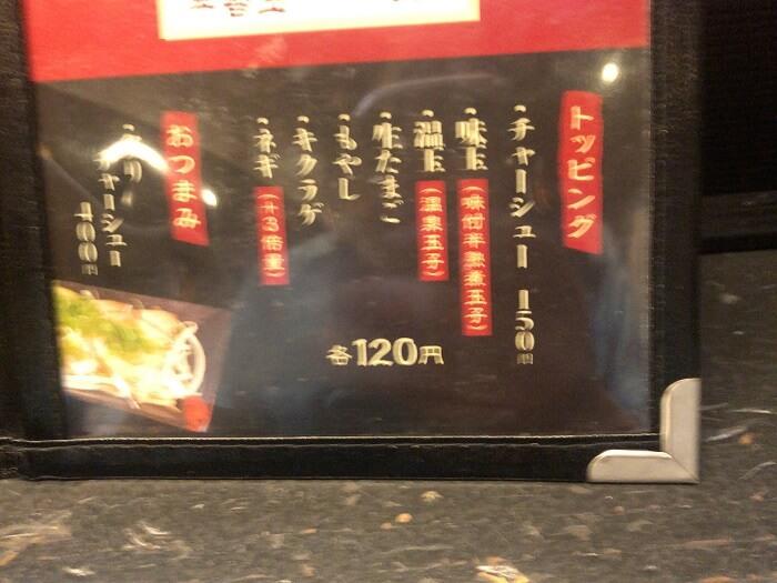 麺屋 我ガのトッピングメニュー