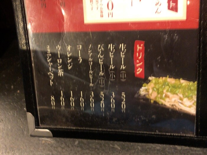 麺屋 我ガのドリンクメニュー
