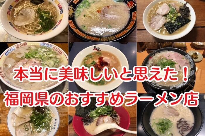 福岡県各地のラーメンの画像