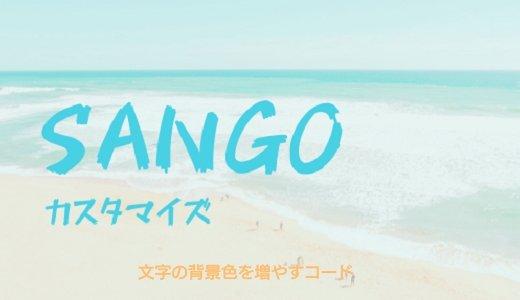 SANGO|文字の背景色を増やしてみたよ【初心者カスタマイズ】