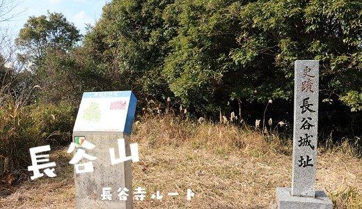 【福岡県嘉麻市】長谷山に登ってきたよ|登山口や駐車場情報も紹介