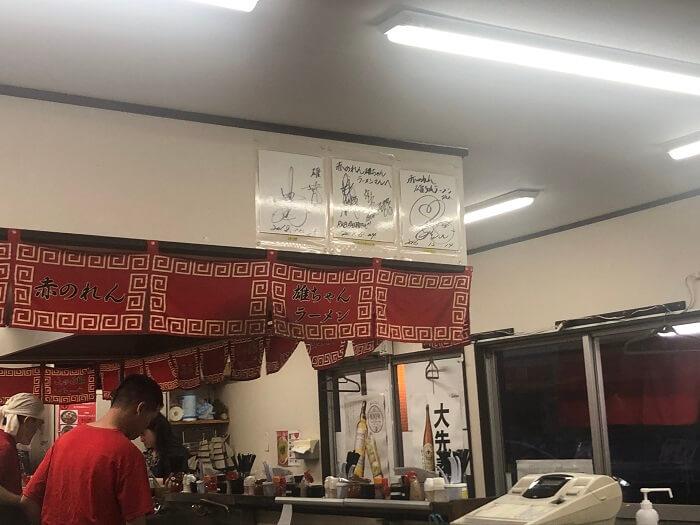 元祖赤のれん 雄ちゃんラーメンの店内2