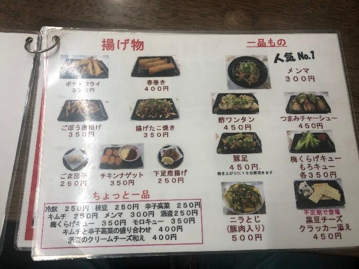 元祖赤のれん  雄ちゃんラーメンの揚げ物・一品料理