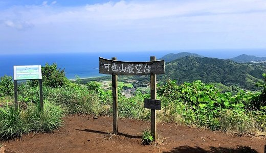 糸島市 可也山‐登山|山頂からみえる海と自然を満喫【ブログレポ】