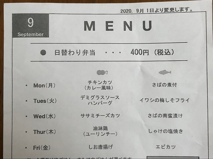 小黒食堂 2020年9月の日替わりメニュー表