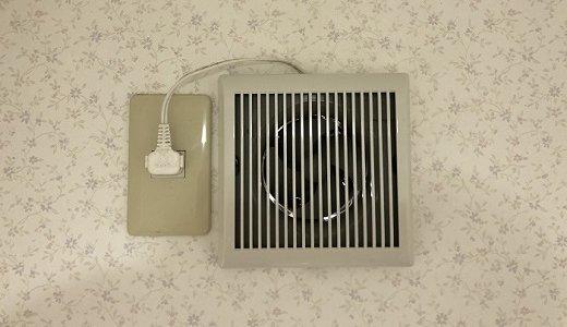 トイレ換気扇をお掃除したのでプロペラ(羽)の外し方や手順も紹介するね