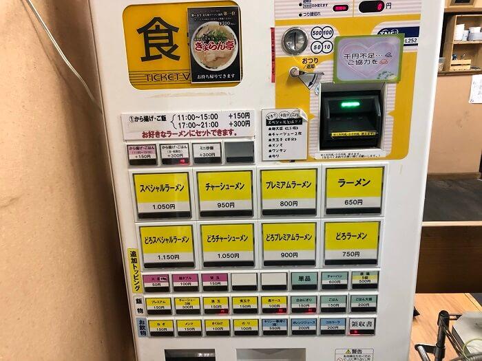 ぎょらん亭 本店の食券販売機