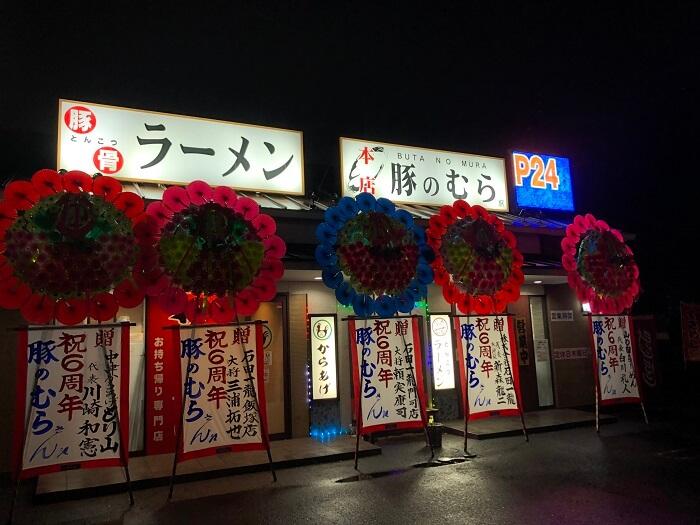 豚骨ラーメン豚のむら(小倉南区)の店舗外観