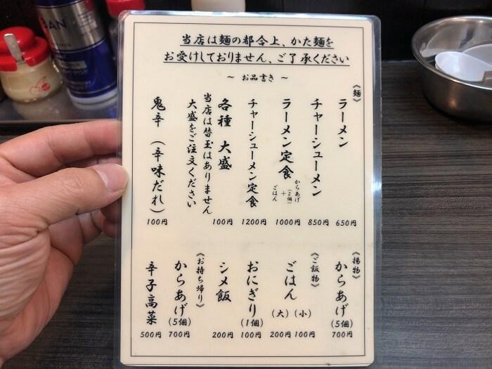 栗ちゃんラーメン メニューと料金表