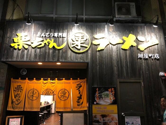 栗ちゃんラーメン 紺屋町店の外観