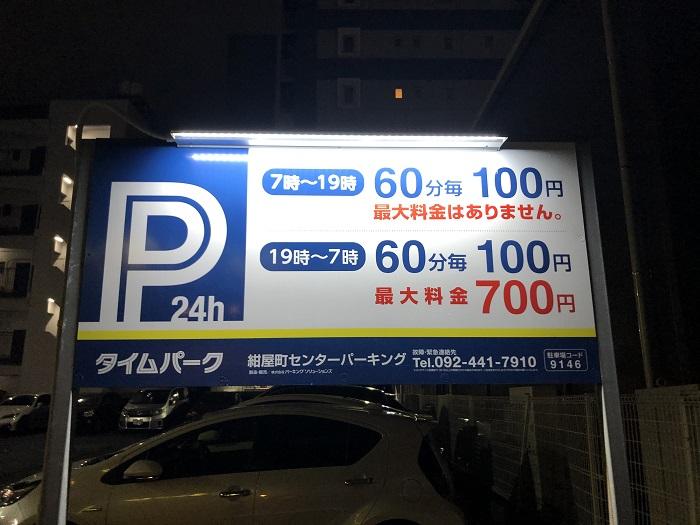 栗ちゃんラーメン前の駐車場