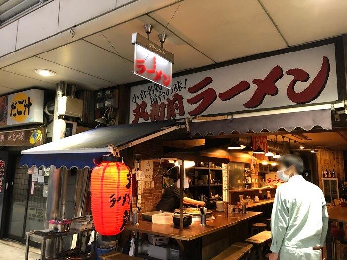 小倉 丸和前ラーメンの店舗入り口