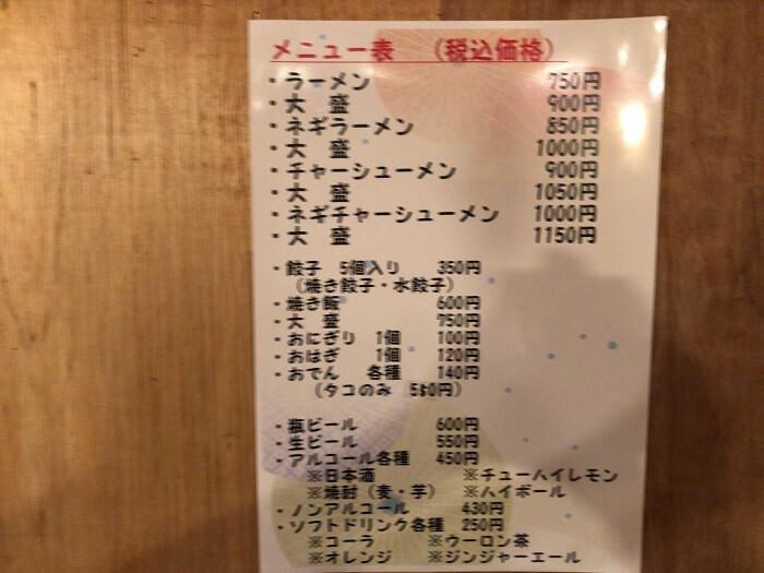 小倉 角打丸和前ラーメンのメニュー表