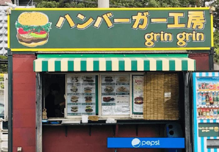 ハンバーガー工房 グリングリン(grin grin)の外観