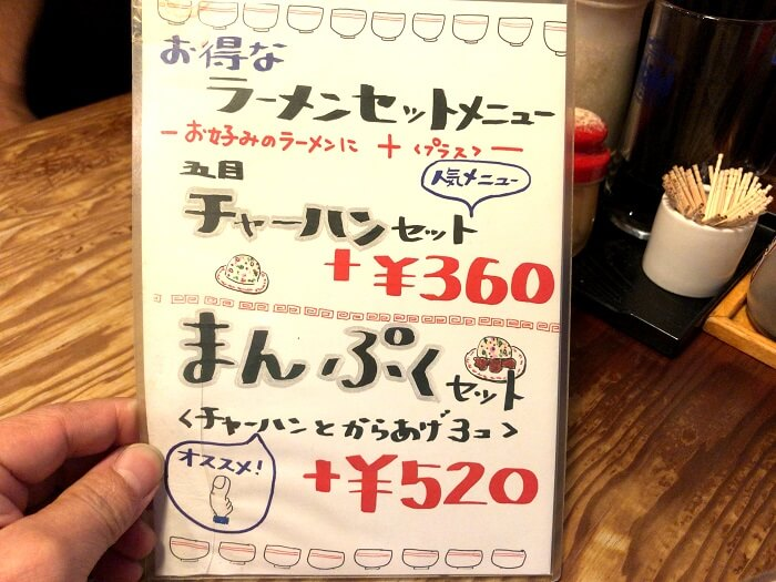 らぁめん鉄兵本店のセットメニュー1