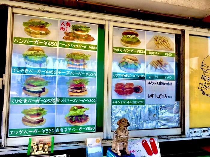 ハンバーガー工房 グリングリンのメニュー表