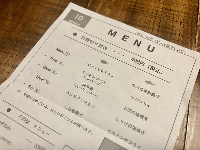 小黒食堂 10月の日替わり弁当メニュー