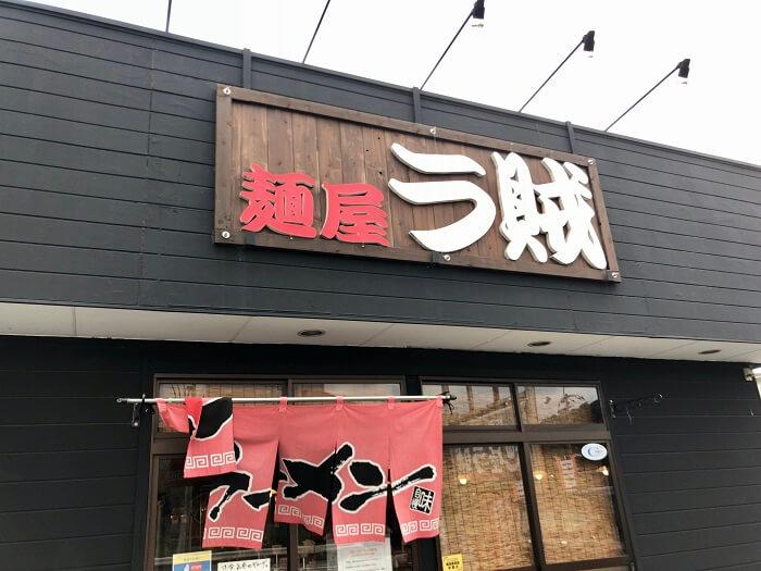 ラーメン店 麺屋 ラ賊の外観
