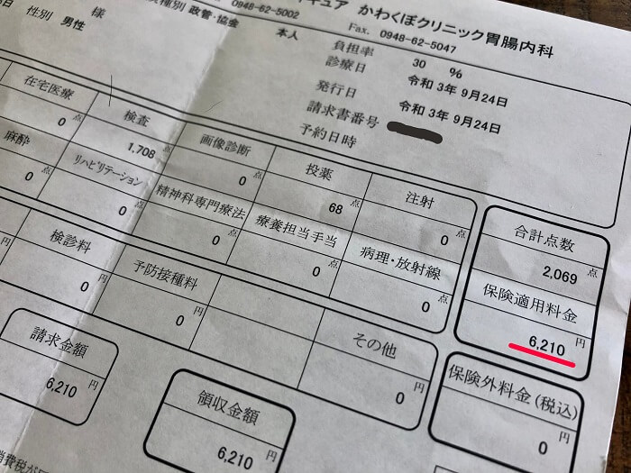 胃カメラ検査費用の領収書